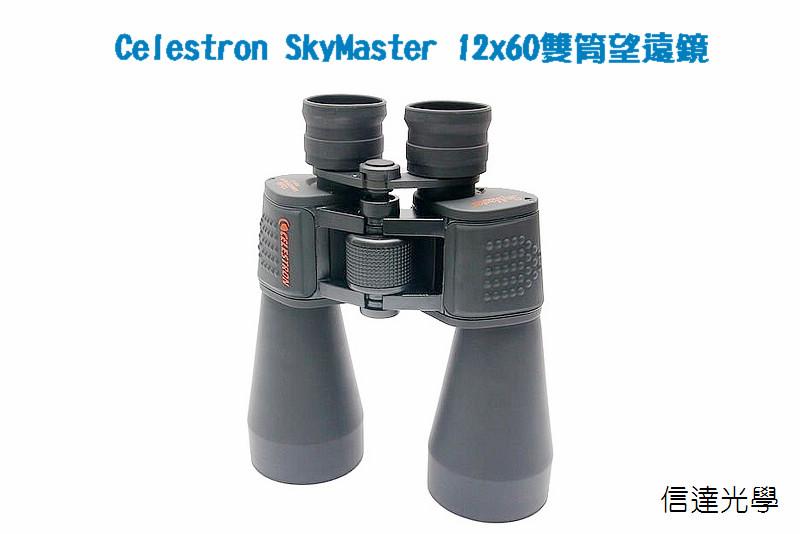 信達光學 Celestron SkyMaster 12x60雙筒望遠鏡