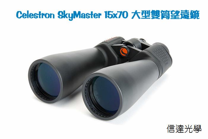 信達光學 Celestron SkyMaster 15x70 大型雙筒望遠鏡 (x15倍 口徑70mm)