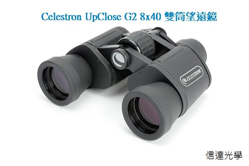 信達光學 Celestron UpClose G2 8x40 雙筒望遠鏡