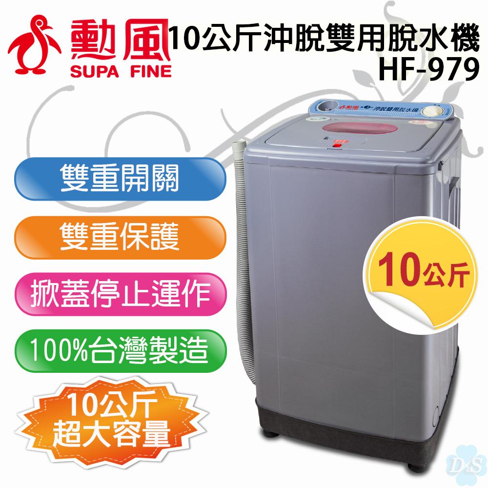 【勳風】10公斤沖脫雙用脫水機 HF-979