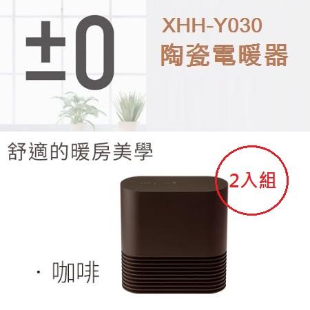 【二入組】日本 ±0 正負零陶瓷電暖器XHH-Y030(磚紅/米白/咖啡)3色可選咖啡