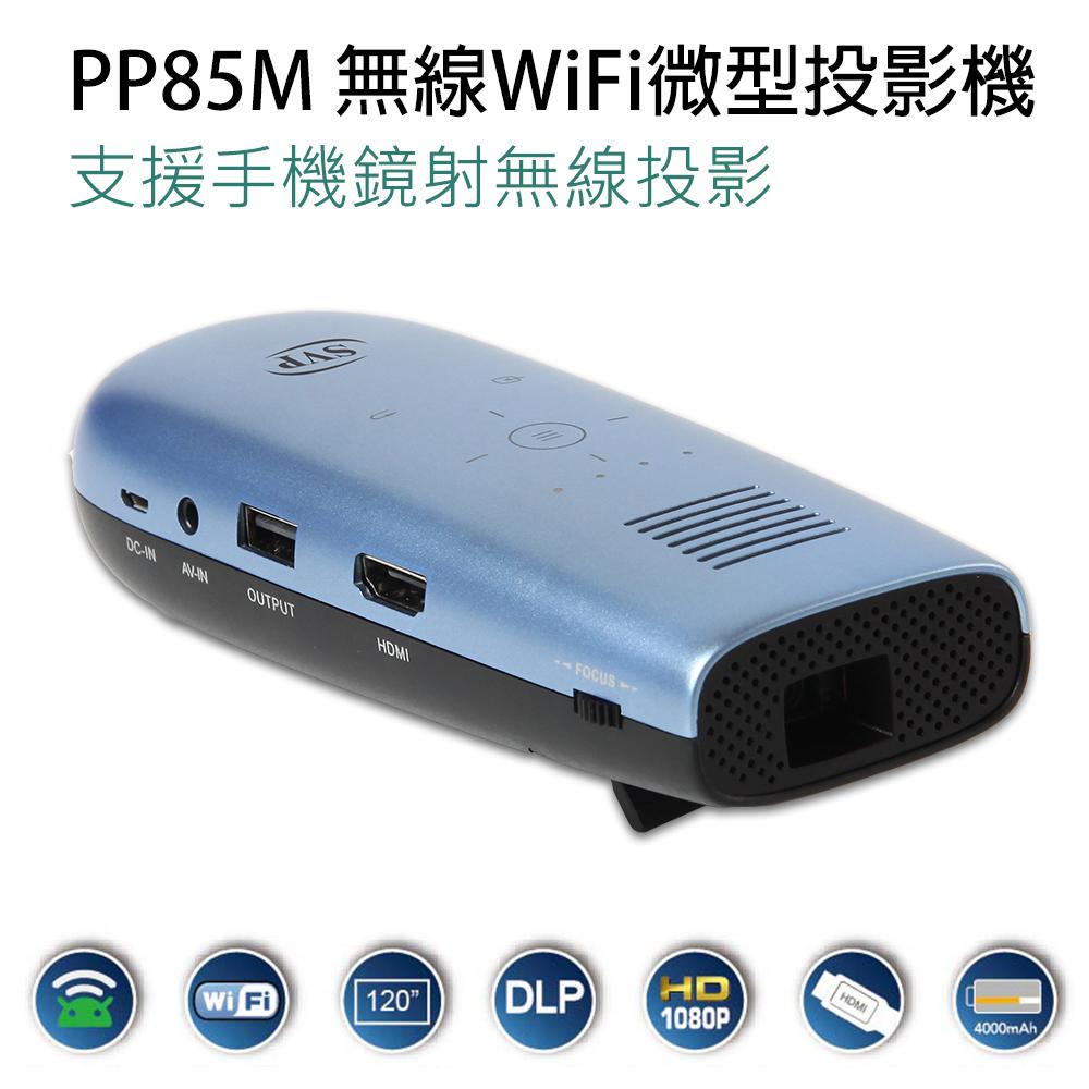 傳揚 無線WiFi微型投影機 (SVP PP85M)
