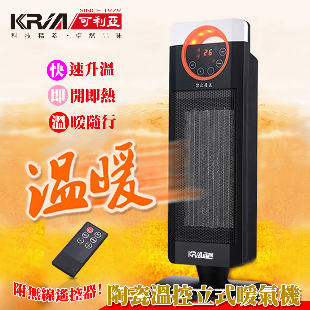【KRIA可利亞】PTC陶瓷恆溫暖氣機/電暖器 KR-1516