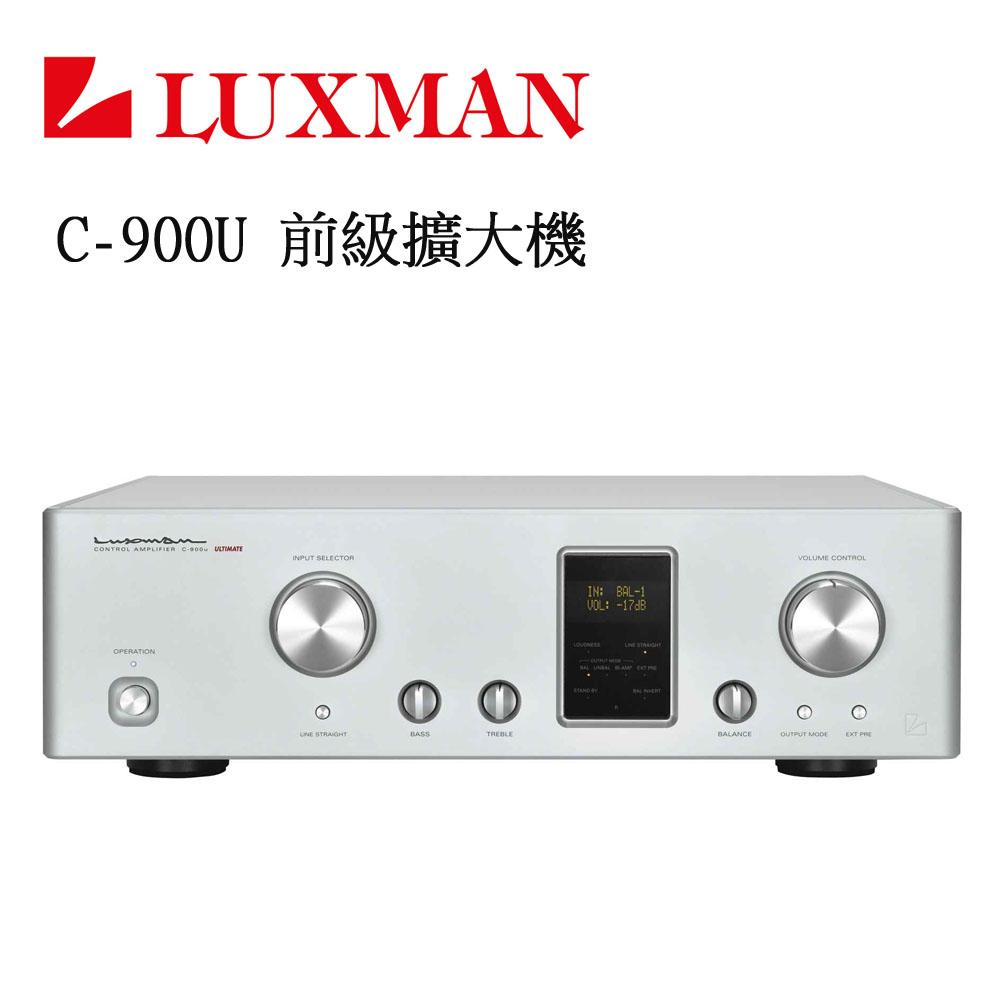 極致工藝 日本職人精神 LUXMAN C-900U 前級擴大控制放大器 前級擴大機