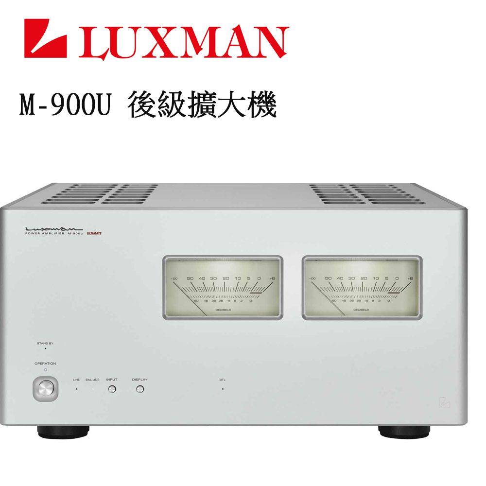 極致工藝 日本職人精神LUXMAN M-900U 後級擴大機