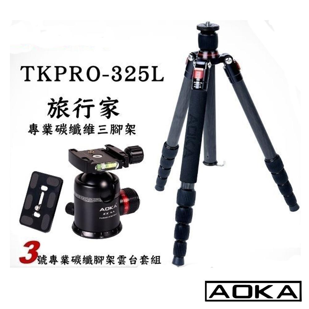 AOKA TKPRO-325L+KK44S頂級碳纖腳架套組(公司貨)