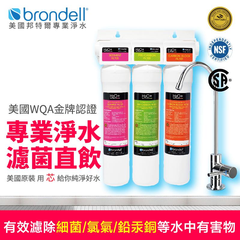 【美國Brondell】H2O+ UC300 三階LED櫥下型濾水系統