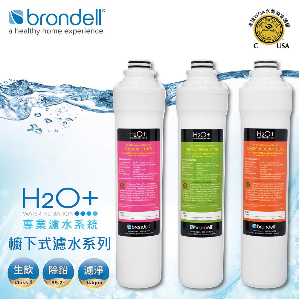 【美國Brondell】H2O+ UC300 三階濾芯