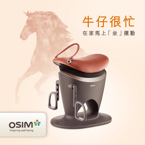 【U】OSIM - uGallop 2 牛仔很忙(型號OS-950) - 棕色