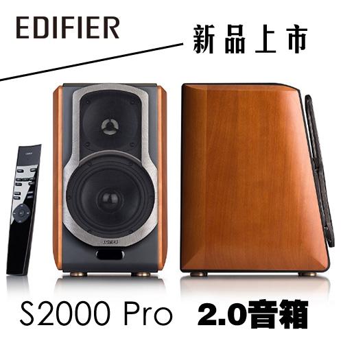 Edifier S2000Pro 漫步者 2.0聲道喇叭 觀感典雅奢華高質感原木
