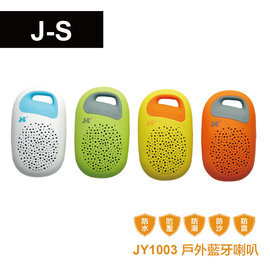 JS 淇譽 JY1003 攜帶式戶外藍牙喇叭亮白