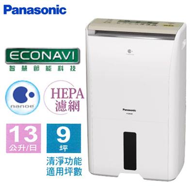 Panasonic國際牌13公升ECO NAVI空氣清淨除濕機 F-Y26DHW