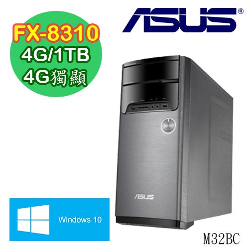 ASUS華碩 M32BC AMD FX-8310八核 4G獨顯 Win10效能電腦 (M32BC-0031C831R9T)