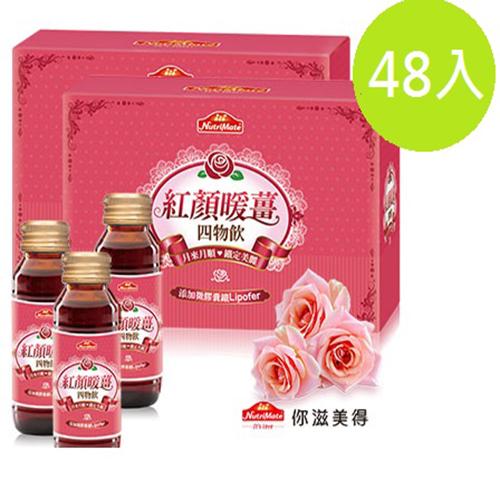 你滋美得 紅顏暖薑四物飲-60ml/瓶,8瓶/盒(共48瓶)