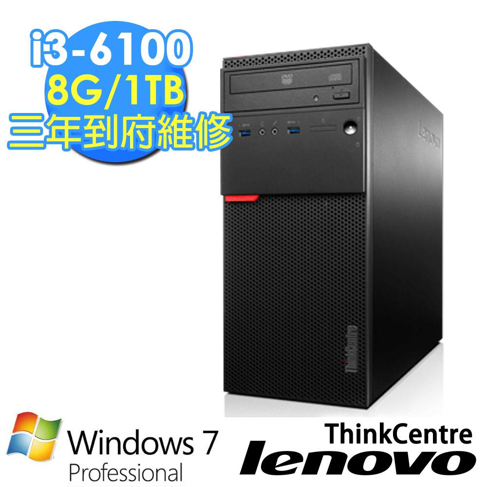 【Lenovo】ThinkCentre M700 i3-6100雙核心8G/1TB/Win7/光碟燒錄機 絕佳效能 桌上型電腦 (10GQA0E8TW)
