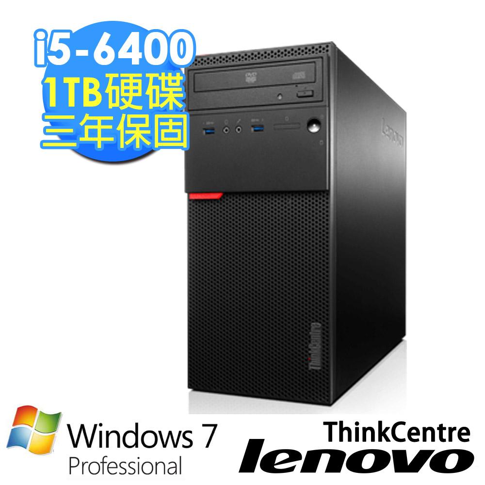 【Lenovo】ThinkCentre M700 i5-6400四核心4G/1TB/Win7/光碟燒錄機 高行動效能 桌上型電腦 (10GRA003TW)
