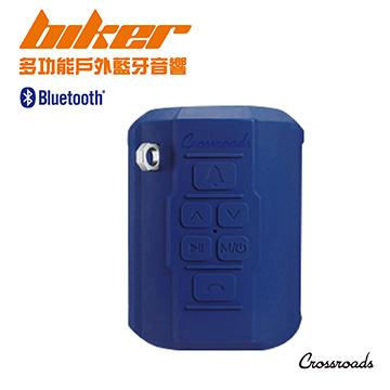 Crossroads BIKER 戶外重低音藍芽喇叭(藍)