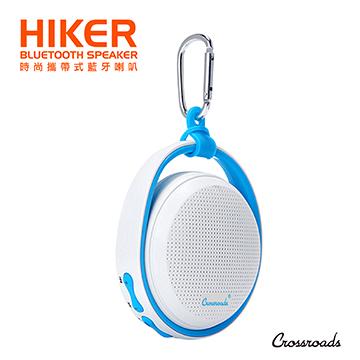 Crossroads HIKER戶外型防潑水藍芽喇叭(藍)