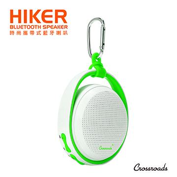 Crossroads HIKER戶外型防潑水藍芽喇叭(綠)