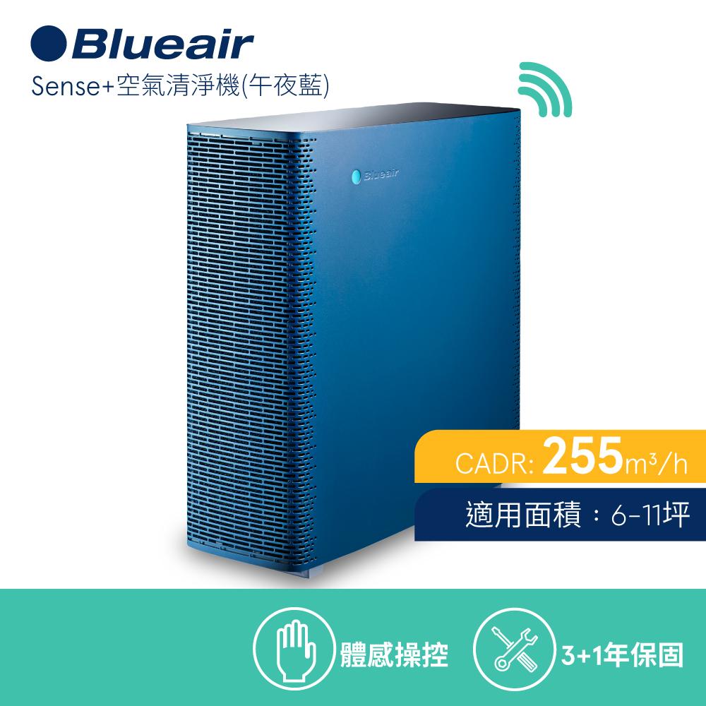 【瑞典Blueair】空氣清淨機抗PM2.5過敏原 SENSE+ 午夜藍 (6坪) + Aware空氣偵測器