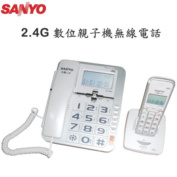 三洋 SANYO  2.4G數位子母機無線電話 DCT-8907白色