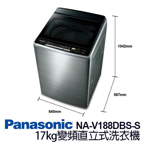 Panasonic 國際牌 NA-V188DBS-S 17kg 變頻 直立式 洗衣機
