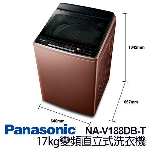 Panasonic 國際牌 NA-V188DB-T 17kg 變頻 直立式 洗衣機