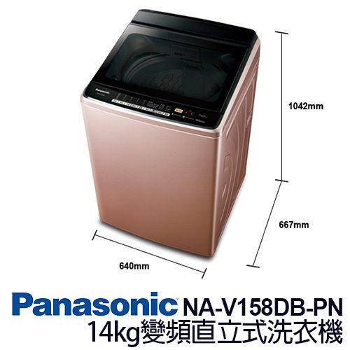Panasonic 國際牌 NA-V158DB-PN 14kg 變頻 直立式 洗衣機