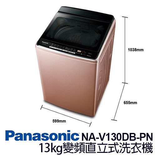 Panasonic 國際牌 NA-V130DB-PN 13kg 變頻 直立式 洗衣機