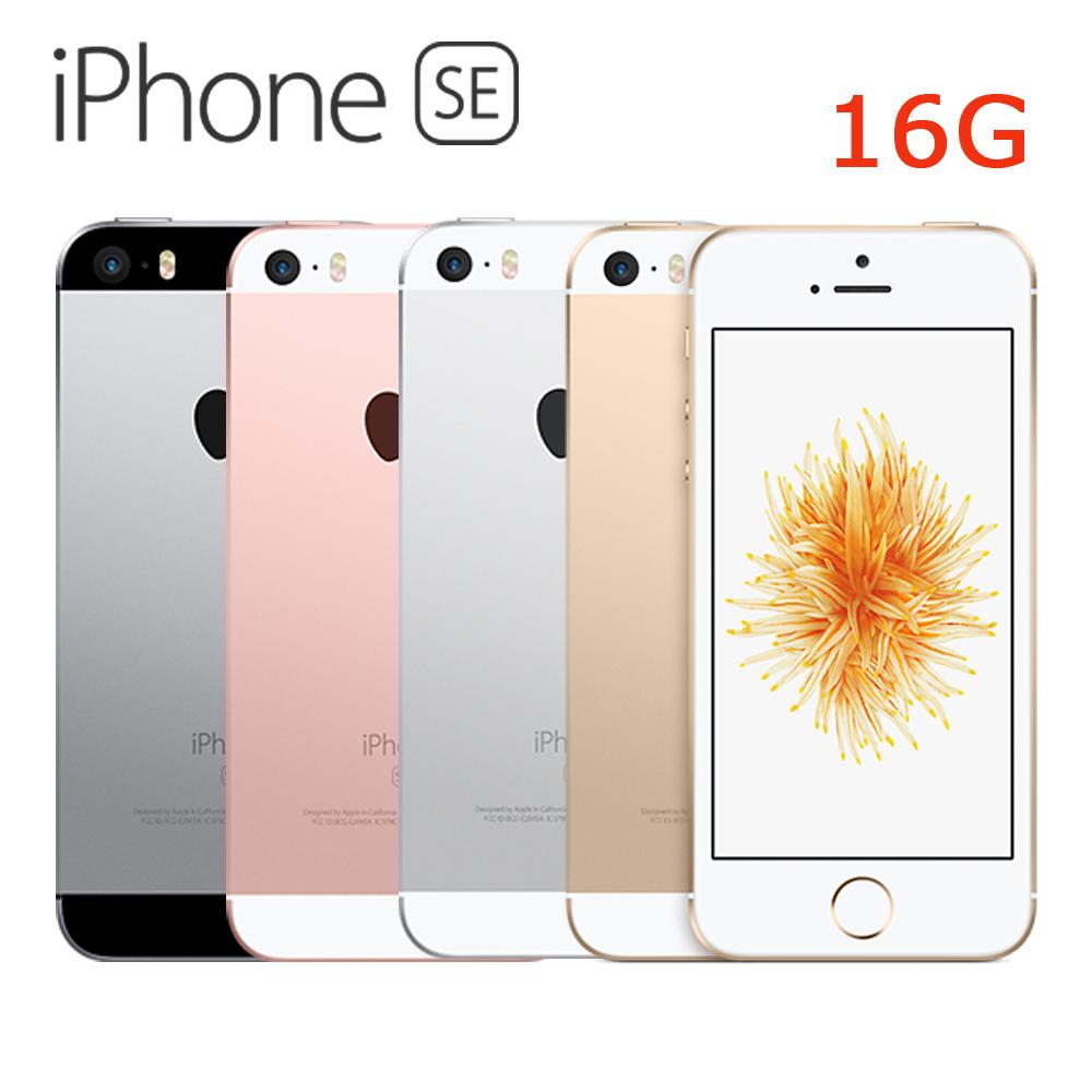 Apple iPhone SE 16G 四吋智慧手機※加贈保貼+手機保護套※銀