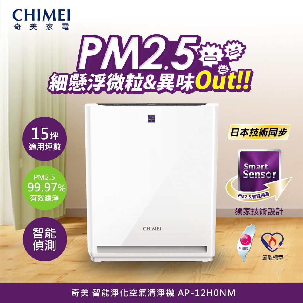 CHIMEI奇美 智能淨化空氣清淨機 AP-12H0NM