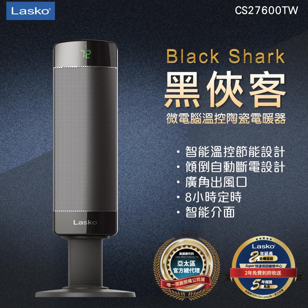 【美國 Lasko】黑俠客 兩段式加熱流線型陶瓷恆溫電暖氣 CS27600TW<加碼送飛利浦情調燈>