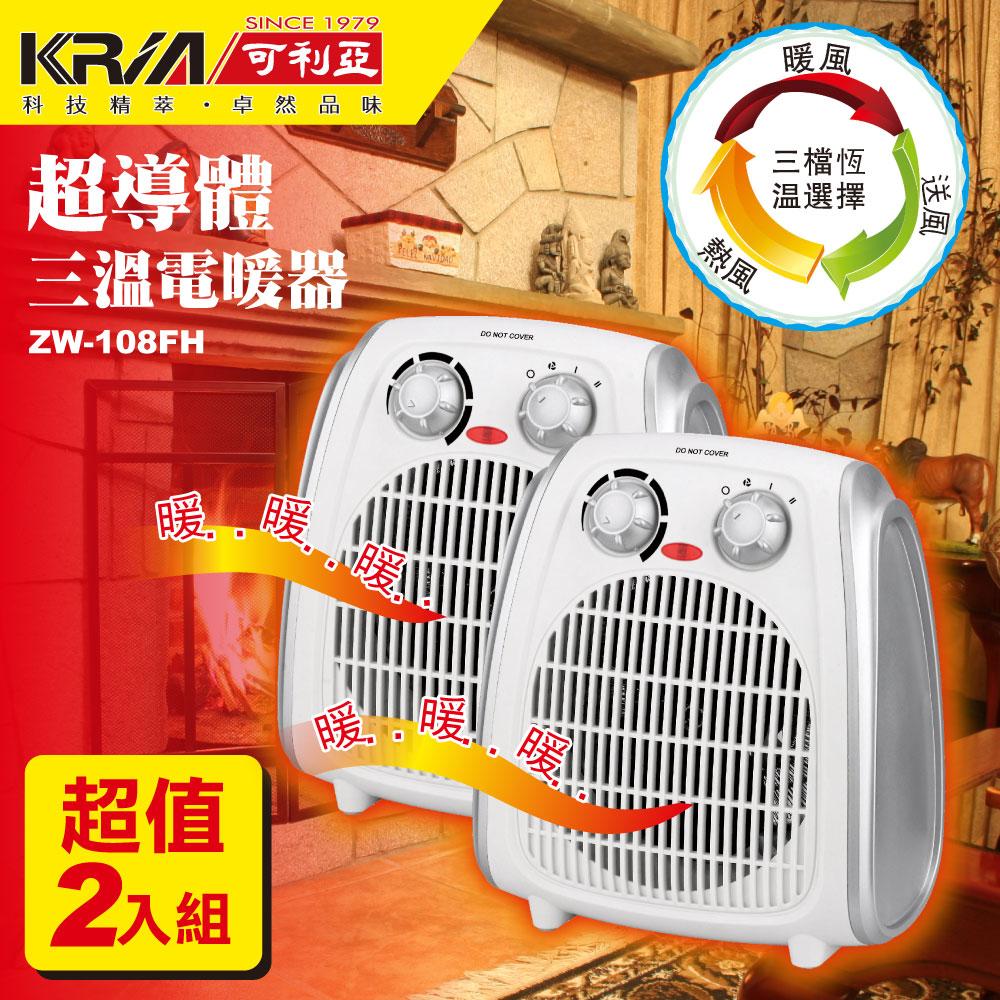 KRIA可利亞 超導體三溫暖氣機/電暖器 ZW-108FH (超值2入組)