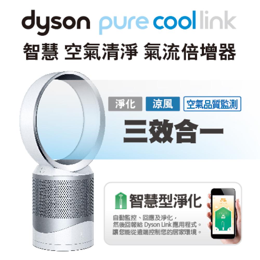 【Dyson】Pure Cool Link DP01(桌上型) 智慧空氣清淨 氣流倍增器(福利品)白DP01WQ