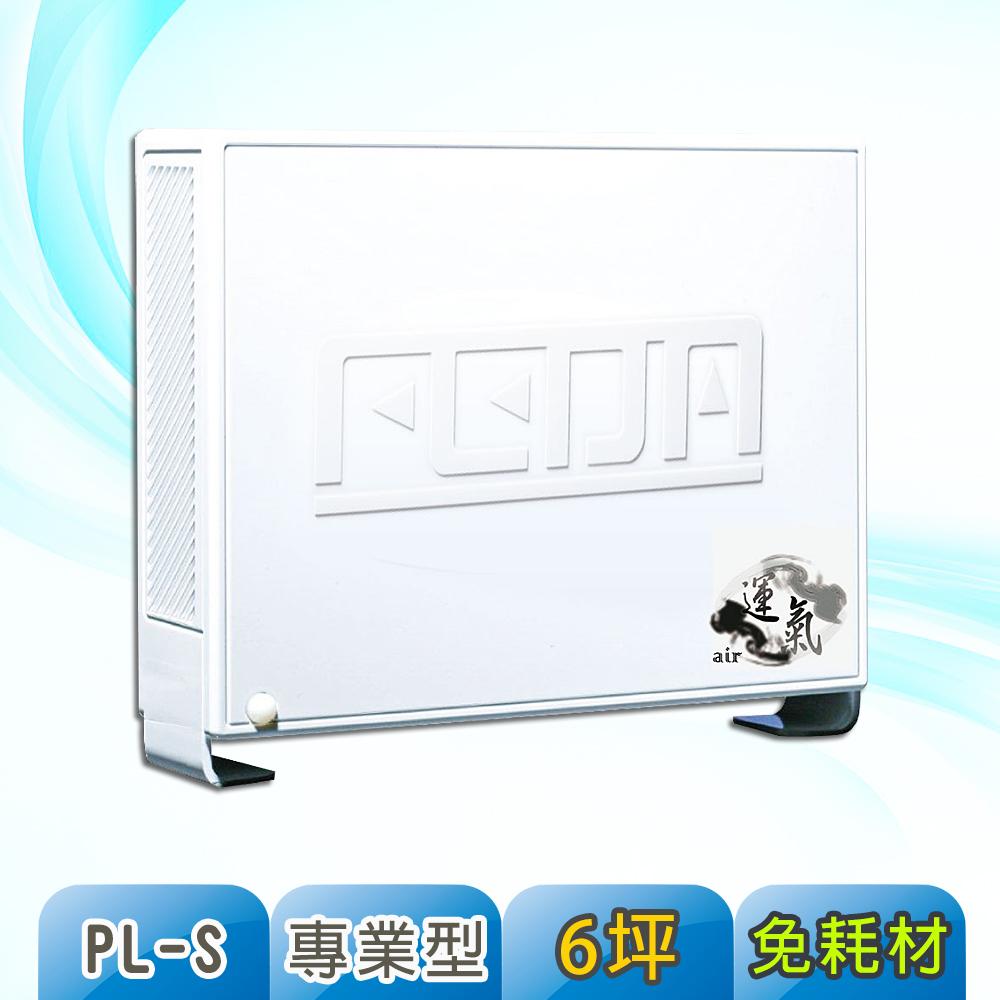 運氣 空氣清淨機 永久免耗材 專業型PL-S (適用6坪)
