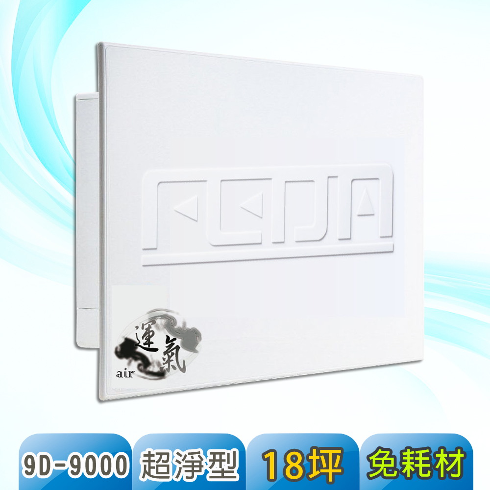 運氣 空氣清淨機 永久免耗材 超淨型9D-9000 (適用18坪)