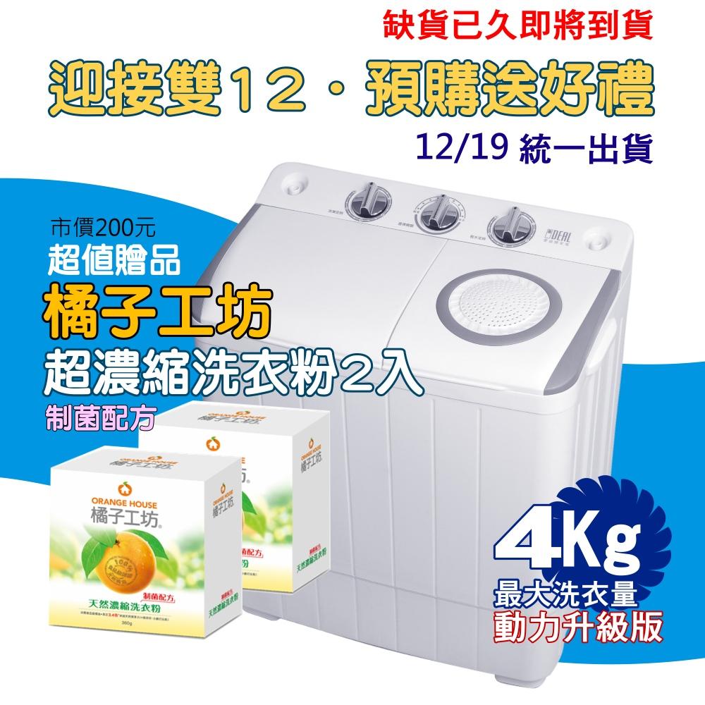 (預購)【IDEAL 愛迪爾】4kg 超大容量 洗脫兩用 雙槽 迷你洗衣機 (E0731G Plus)