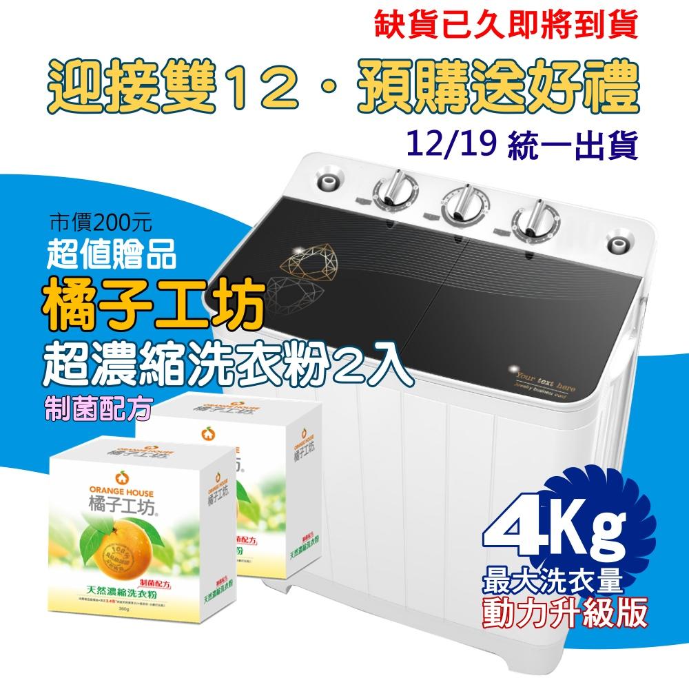 (預購)【IDEAL 愛迪爾】4kg 鋼化玻璃上蓋 洗脫兩用 雙槽迷你洗衣機(鑽石機 E0732 Plus)
