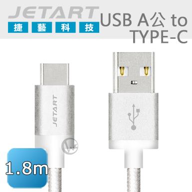 JetArt 捷藝 鋁合金 USB A公 to Type-C 極速傳輸線 1.8m (CAC3501)