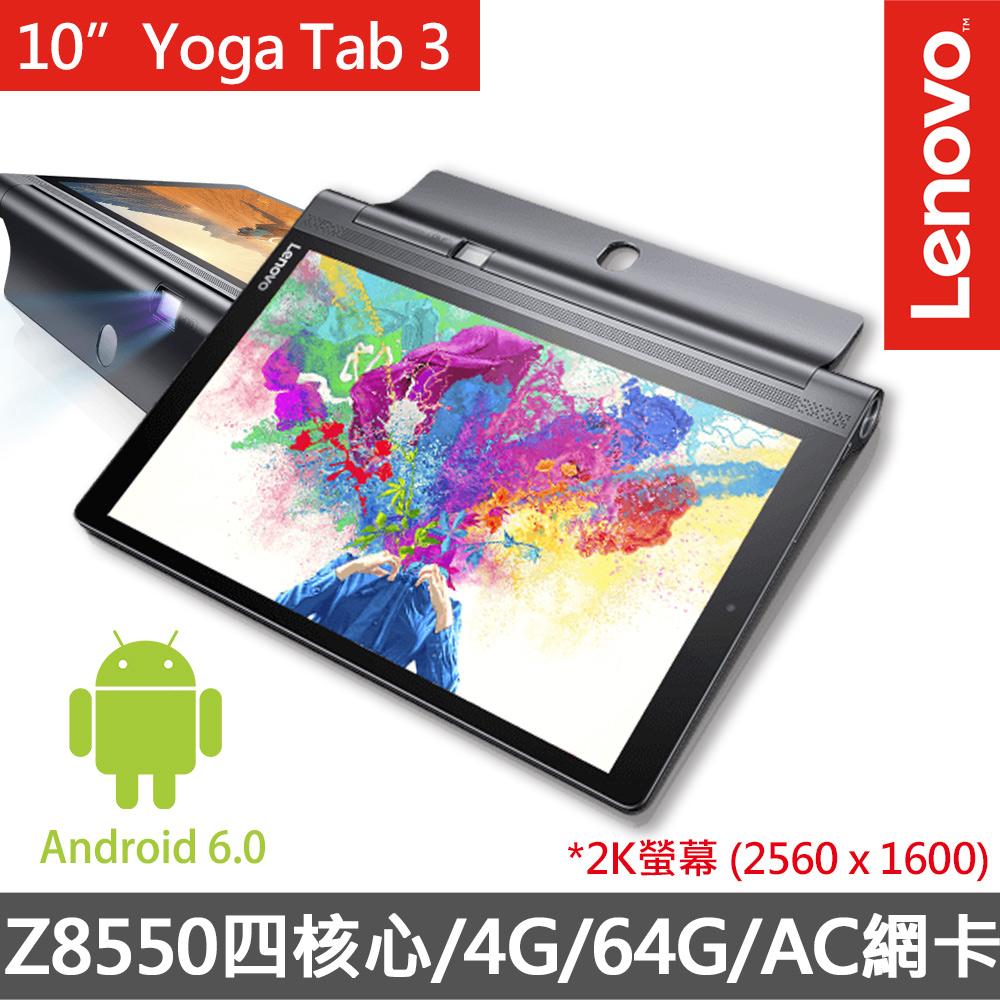 【Lenovo】YT3 PRO X90F 10吋QHD《x5-Z8550四核心》 4G/64G/Android 6.0高顏值 廣投影 平板 (ZA0F0073TW)