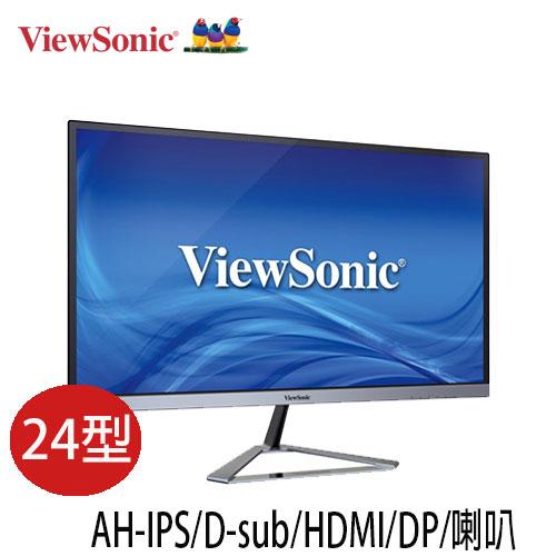 ViewSonic優派 VX2476-SMHD 24型 AH-IPS 無邊框低輻射護眼液晶螢幕