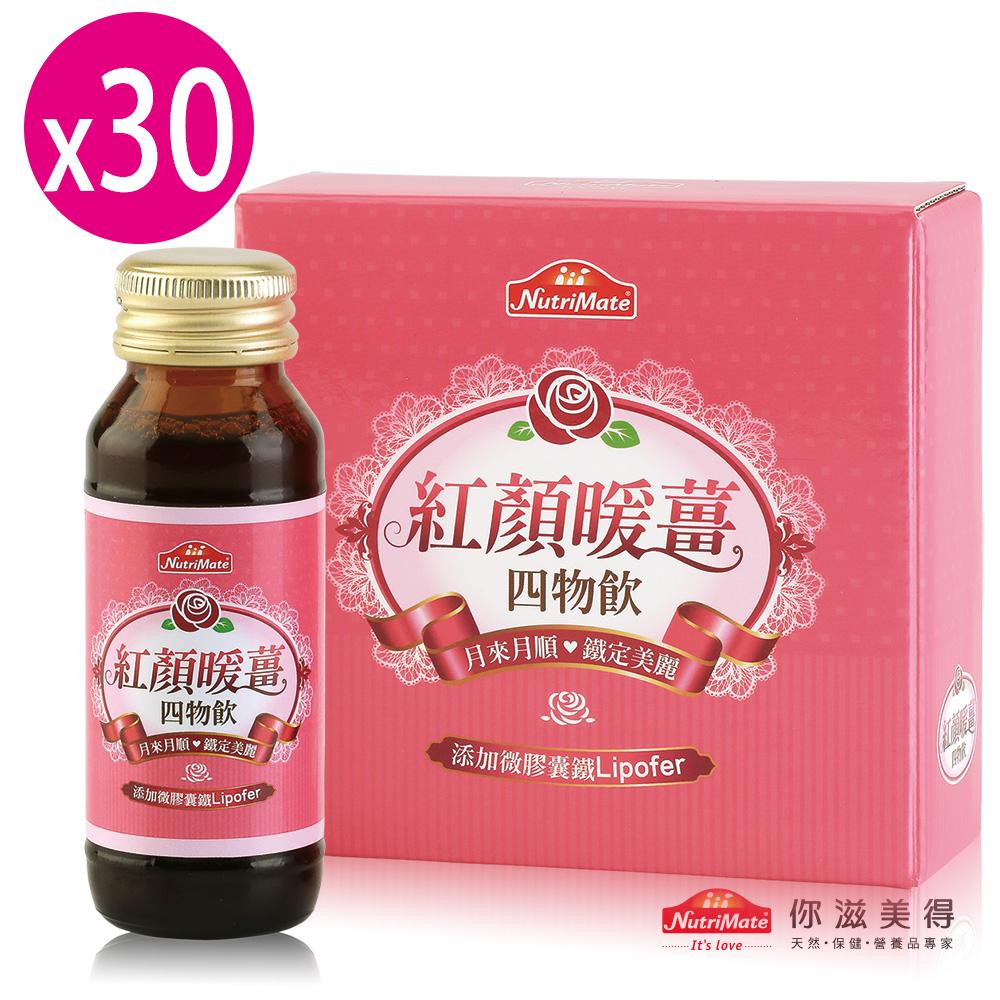 你滋美得 紅顏暖薑四物飲-60ml/瓶,3瓶/盒(共30瓶)