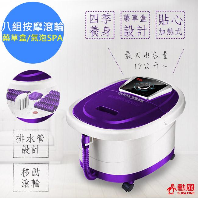 勳風紫羅蘭全罩式氣泡滾輪泡腳機(HF-G139H)排水管+移動輪