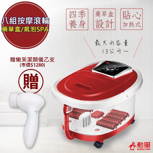 勳風紅玫瑰全罩式氣泡滾輪泡腳機(HF-G139H)排水管+移動輪