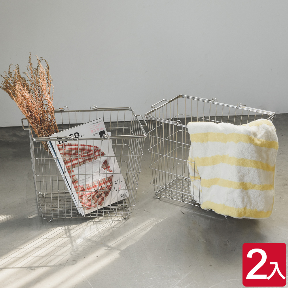 Peachy Life 不鏽鋼方形雜誌收納籃/洗衣籃/玩具收納-2入組