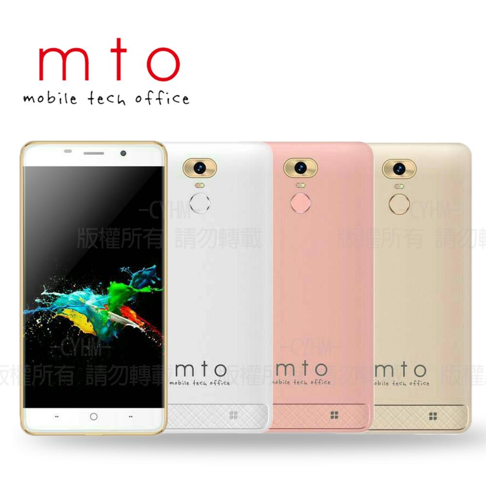MTO D1 Plus 四核心5.5吋4G LTE智慧雙卡機※內附果凍套+玻璃保貼※玫瑰金