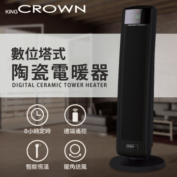 [CROWN 皇冠]數位塔式陶瓷電暖器 KC-TH001TW