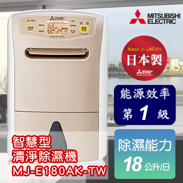 MITSUBISHI 三菱日本原裝除濕機 MJ-E180AK-TW送BVSTMYB 隨行杯咖啡機