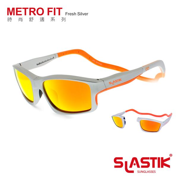 【SLASTIK】全功能型運動太陽眼鏡METRO FIT時尚舒適系列(Fresh Silver)