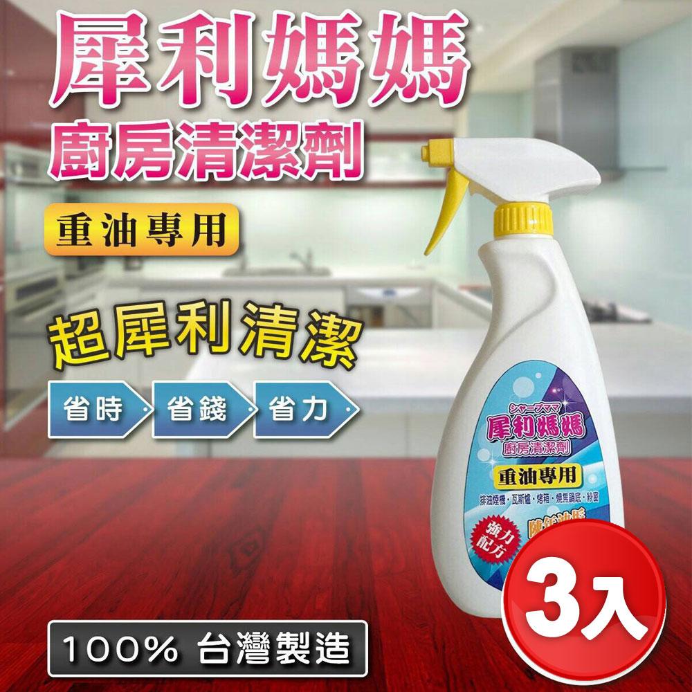 【犀利媽媽】強力廚房清潔劑 重油專用 500ml ( 3入組 )